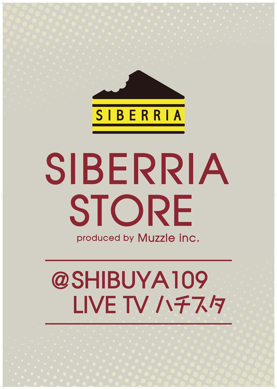 SIBERRIA_STORE_SHIBUYA109_LIVE_TV