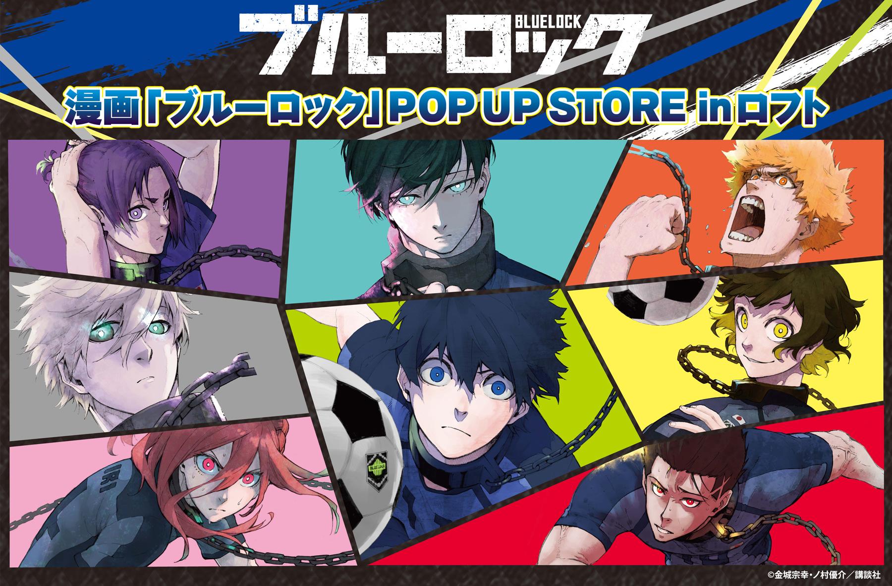 『ブルーロック』 POP UP STORE inロフト