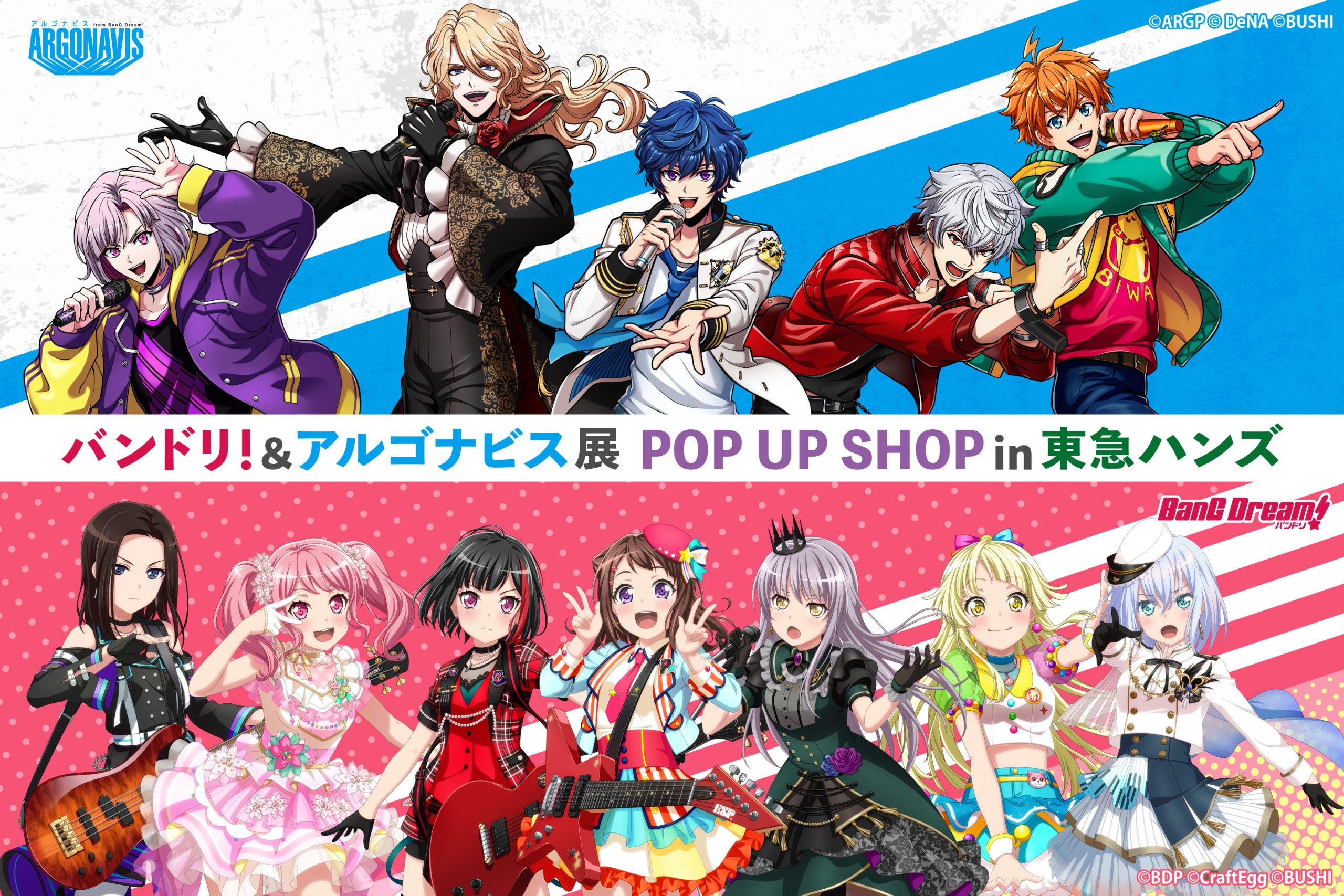 【バンドリ!&アルゴナビス展POP UP SHOP in 東急ハンズ名古屋店】